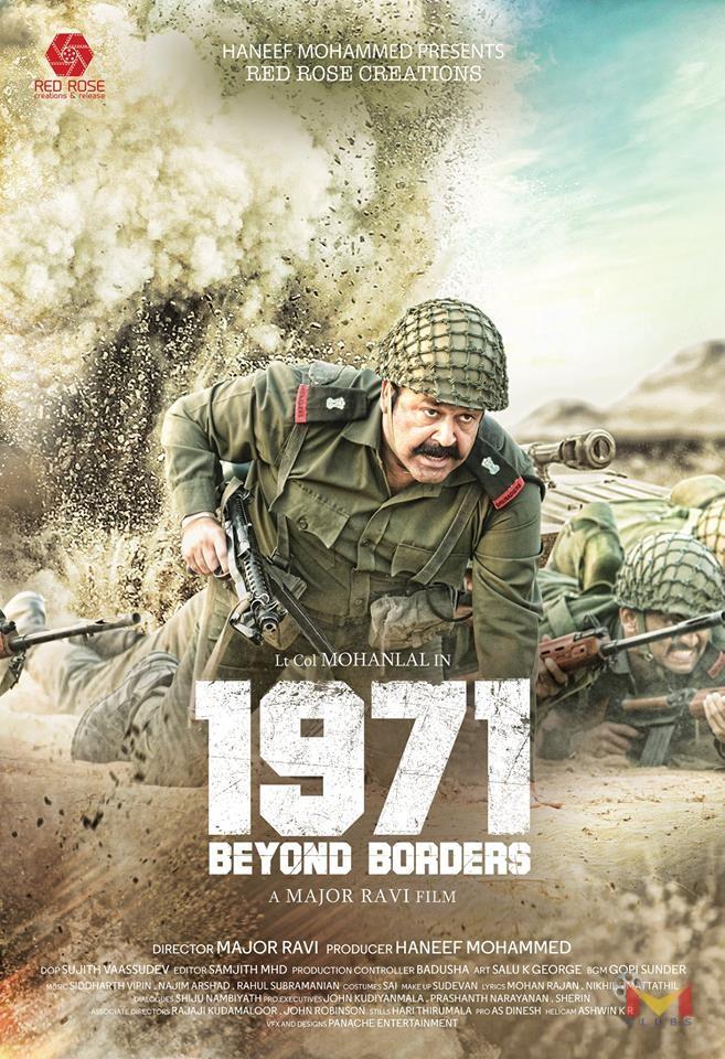 1971 Beyond Borders 2017